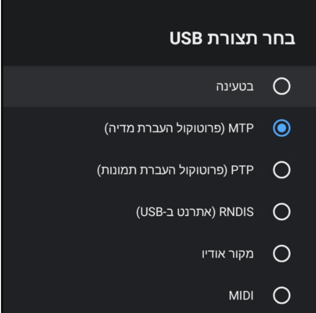 בחר תצורת UDB